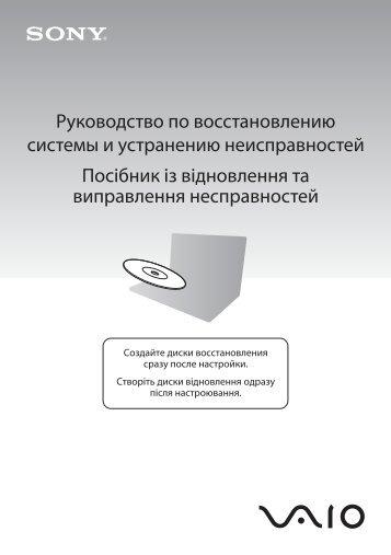 Sony VGN-SR57X - VGN-SR57X Guide de dépannage Ukrainien