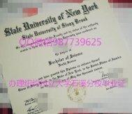 SUNYSB diploma/Q微987739625石溪大学毕业证SBU diploma 纽约州立大学石溪分校文凭成绩单办理