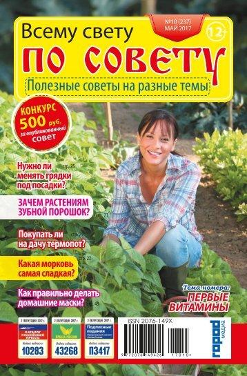 Всему свету по совету №10/2017
