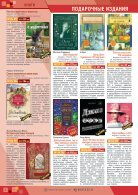 145 full catalog - Page 4