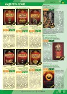 145 full catalog - Page 5