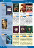 145 full catalog - Page 6