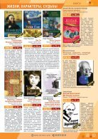 145 full catalog - Page 7