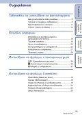 Sony NEX-C3D - NEX-C3D Guida all'uso Bulgaro - Page 3