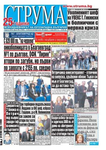 """Вестник """"Струма"""", бр. 98, 29 април-1 май 2017 г."""