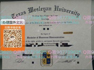 德克萨斯卫斯理大学毕业证Q微信987739625 texas wesleyan university diploma