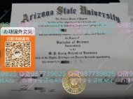 亚利桑那州立大学毕业证Q微信987739625ASU毕业证arizona state university diploma
