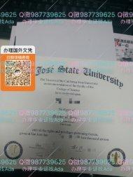 SJSU master diploma degree transcript Q微987739625办理美国毕业证圣荷西州立大学文凭成绩单