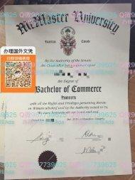 mcmaster diploma bachelor degree 办理麦克马斯特大学毕业证成绩单