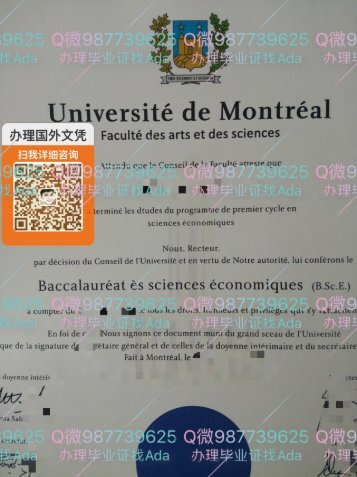 办理加拿大毕业证蒙特利尔大学毕业证montreal diploma bachelor of science degree