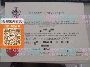 办理新西兰文凭梅西大学毕业证成绩单 massey university diploma