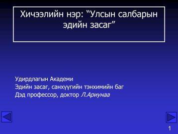 Public Econ_lecture_1