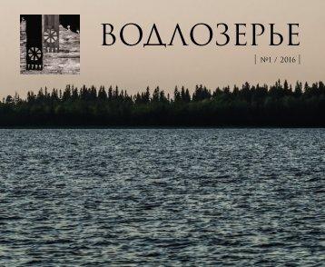 Vodlozerie 1 2016 / booklet