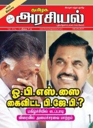Tamilagaarasiyal - 06.05.2017- Issue - PDF