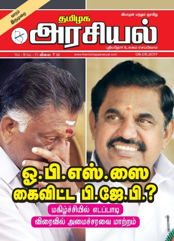 Tamilagaarasiyal - 06.05.2017- Issue - PDF