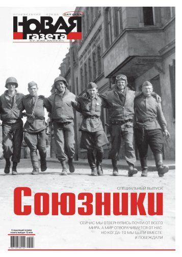«Новая газета» №47 (пятница) от 05.05.2017