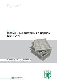Модульные системы по нормам ISO и DIN