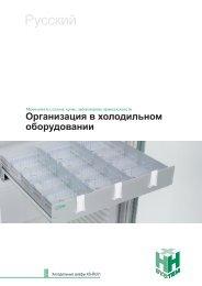 Организация в холодильном оборудовании