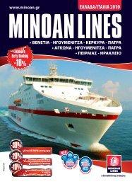 βενετια - ηγουμενιτσα - Minoan Lines