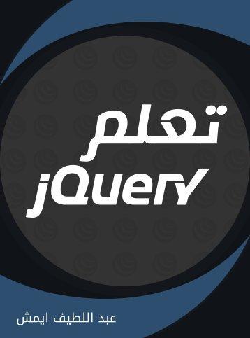 jQueryEnlightenment-arabic-17.05-itwadi.com