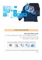 informatique - Page 3