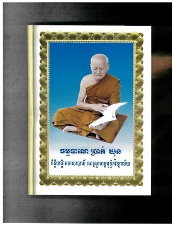 Venerable Prak Khun's Biography & Photo