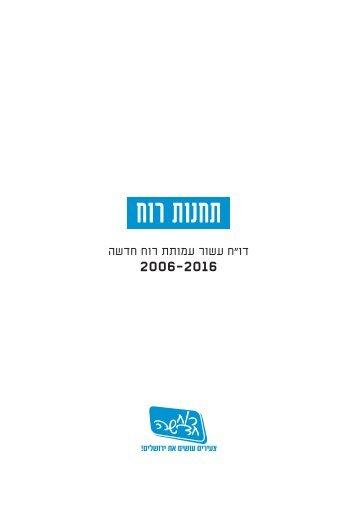 DochAsor_english&hebrew_61216_print