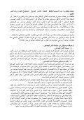 corrige_lettre 2014 - Page 6