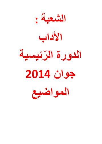 sujet_lettre 2014