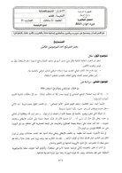 sujet_lettre 2014 - Page 2