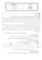 sujet_lettre 2014 - Page 6