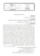 sujet_lettre 2014 - Page 7
