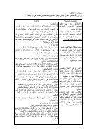 corrige_lettre 2015 - Page 2