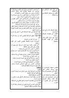 corrige_lettre 2015 - Page 5