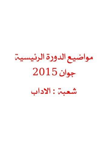 sujet_lettre 2015