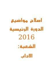 correction_lettre 2016
