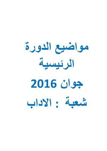 sujet_lettre 2016