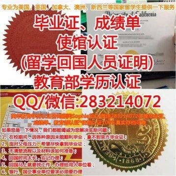 [RRU毕业证,]qq:283214072:微信,办理[加拿大RRU 皇家路大学毕业证成绩单, Royal Road University ,办[毕业证,]毕业证办理,