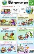 Hindi The World We Want  - Page 5