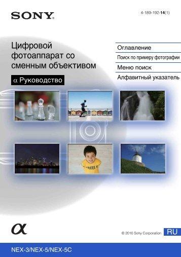 Sony NEX-5 - NEX-5 Consignes d'utilisation Russe
