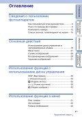 Sony NEX-5 - NEX-5 Consignes d'utilisation Russe - Page 4