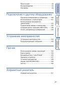 Sony NEX-5 - NEX-5 Consignes d'utilisation Russe - Page 5
