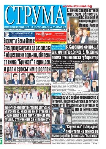 """Вестник """"Струма"""", бр. 101, 4 май 2017 г., четвъртък"""