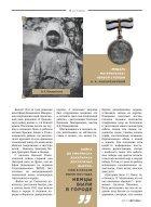 выпуск 27 - Page 7