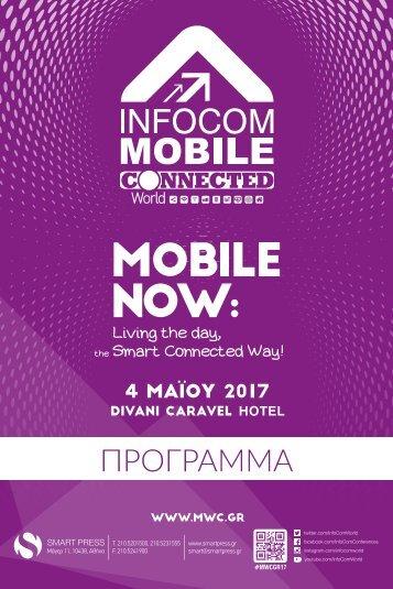 Infocom Mobile Connected World 2017 - ΠΡΟΓΡΑΜΜΑ ΣΥΝΕΔΡΙΟΥ