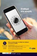 Infocom Mobile Connected World 2017 - ΠΡΟΓΡΑΜΜΑ ΣΥΝΕΔΡΙΟΥ - Page 5