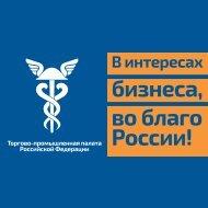 Торгово-промышленная палата РФ. В интересах бизнеса, во благо России!