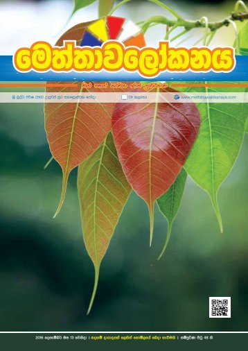 Mettavalokanaya Buddhist Magazine - December 13 2016