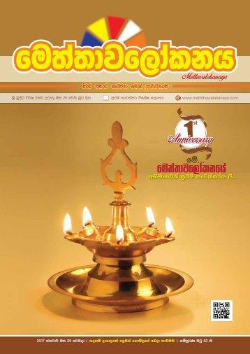 Mettavalokanaya Buddhist Magazine - January 25 2017