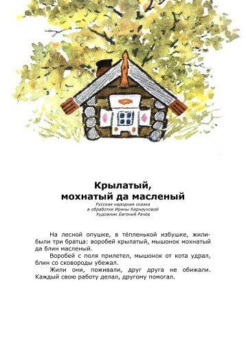 narodnoe_rus_Krylatyi,_mohnatyi_da_maslenyi_(Rachev_E.)